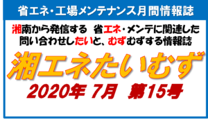 ニュースレタータイトル202007