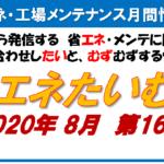 ニュースレターヘッダー202008