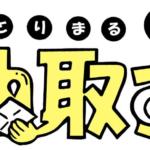 油取丸油専用ロゴ